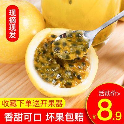黄金百香果5斤大果现摘新鲜水果热带孕妇黄皮鸡蛋果包邮3斤/6个装