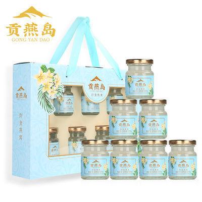 40103/贡燕岛 即食燕窝75g*7瓶礼盒装 送礼佳品孕妇老人小孩营养滋补品