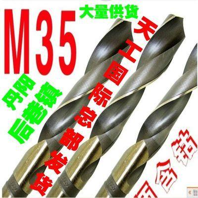 包邮 天工 M35 高 速钢 含钴 锥柄 麻花钻 不锈钢 专用 钻头 钢板