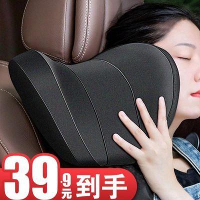汽车头枕记忆棉护颈枕颈椎靠枕座椅车用枕头车载腰靠一对车内用品【3月10日发完】