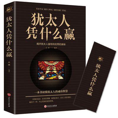 犹太人凭什么赢生意经故事智慧推销员赚钱哲理大全教育孩子的书籍