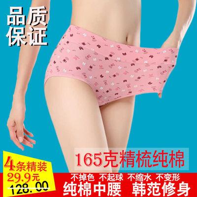 高档正品内裤女优质纯棉中腰三角性感收腹修身卡通可爱甜美抗菌