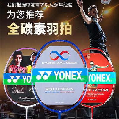 正品尤尼克斯YONEX羽毛球拍单拍3U耐打女生新手学生成人球拍包邮