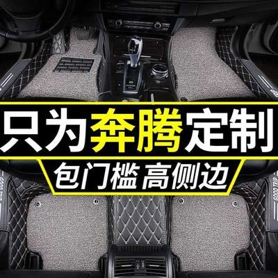 全包围汽车脚垫专用 于b奔腾x40 x80 t77一汽b30 b50车b70大b90r9