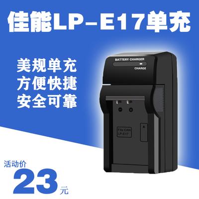 佳能LP-E17电池EOS M3 M5 M6 760D 750D 800D 77D 200D相机充电器