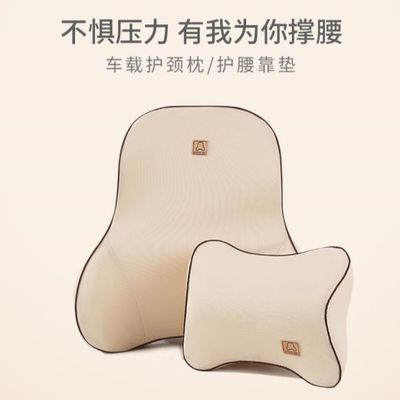 汽车头枕护颈枕一对靠枕记忆棉腰靠垫用品奔驰s级C200L GLC E300L【3月10日发完】