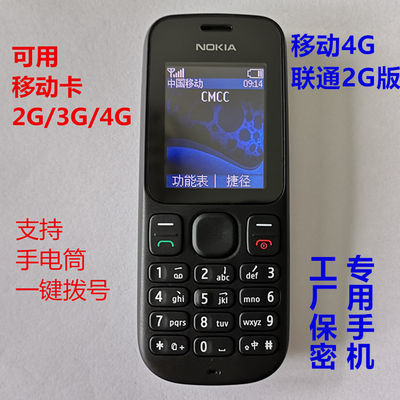 诺基亚1000 带手电筒移动4G直板经典大声大字老人机学生工厂手机