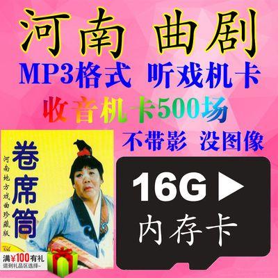 河南曲剧内存卡mp3音频老年人插卡收音机唱戏机听戏机曲剧卡16GB