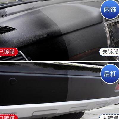 汽车塑料件翻新修复剂上光保养香型发白黑色还原蜡表板内饰防尘剂