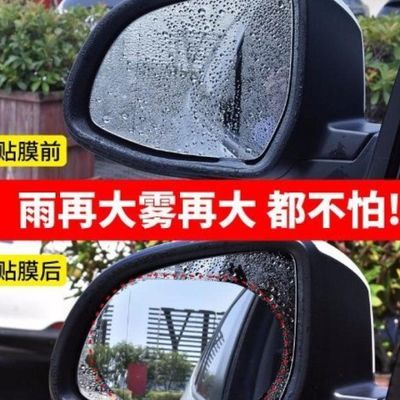 魔光防雨膜后视镜防雨膜倒车镜防雾反光镜玻璃防水贴膜通用车品