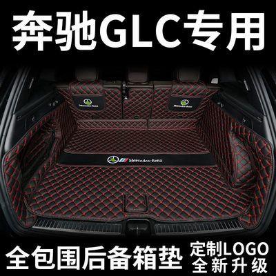 19款奔驰GLC后备箱垫glc200 260 300专车专用大包围汽车尾箱垫子