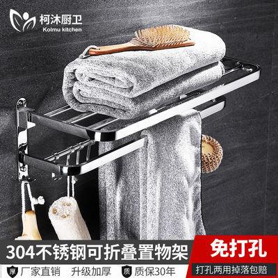 304免打孔毛巾架卫生间置物架不锈钢浴室浴巾架洗手间壁挂件折叠