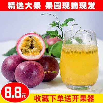 百香果3斤5KG大果现摘西番莲新鲜热带水果孕妇当季红色紫色白香果