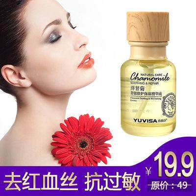 【3瓶一疗程】针对敏感肌肤, 深层滋润, 改善肌肤脆弱泛红现象, 去除红血丝,, 舒缓肌肤。【修护敏感】缓解季节性敏感现象,提高肌肤耐受力, 同时降低敏感情况。【增厚角质层】稳定肌肤的状态, 增加角质层厚度, 提高皮肤对外界环境的防御力, 耐受力。【适合肌肤: 尤其敏感和泛红肌肤, 干燥缺水, 角质层薄, 肌肤长期敏感类】洋甘菊水120ml,乳液100ml,霜60g,洗面奶120g ,精华液50ml,眼霜30g面膜贴一盒十片