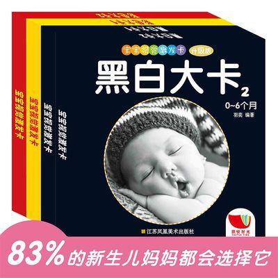 0-3岁婴儿视觉激发卡新生宝宝书籍早教启蒙撕不烂黑白彩色卡片