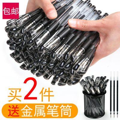 多规格中性笔黑色笔芯碳素0.5mm学生考试学习用品办公水性签字笔