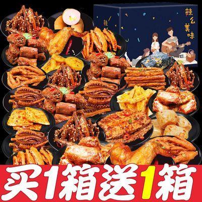 麻辣零食大礼包买一箱送一箱可以吃很久的休闲食品小吃散装小零食