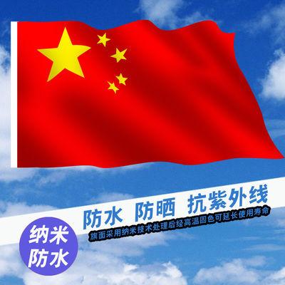 1号2号3号4号5号 纳米防水五星红旗中国国旗党旗团旗批发定做旗帜