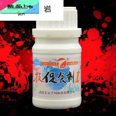 鱼饵小药添加剂天元促食剂 123黄蛋奶千里香果诱甜果
