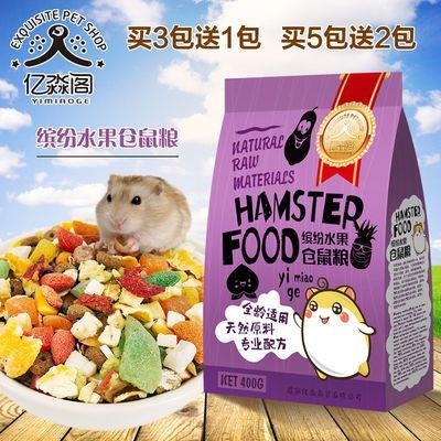 豪华水果天然仓鼠粮仓鼠用品食物饲料主粮自配粮食金丝熊面包虫干