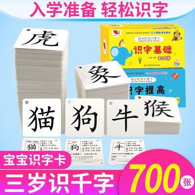 700张学前识字卡3-6岁幼小衔接无看图识字卡片幼儿园儿童学习拼音