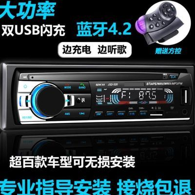 12V24V通用汽车蓝牙音响插卡机车载MP3播放器收音机主机代CDDVD