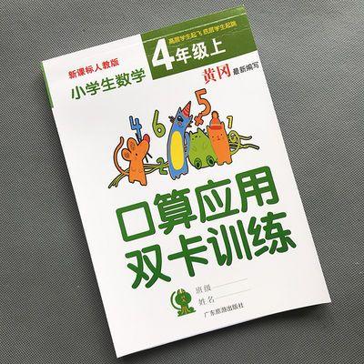 人教版四年级上册数学书同步训练口算计算题应用题强化单元测试卷