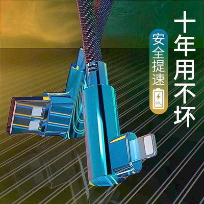【吃鸡不卡手】弯头快充苹果数据线安卓oppo华为vivo小米手机适用