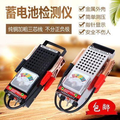 电动车汽车蓄电池测试仪、电瓶容量检测仪6v12v电瓶表包邮放电叉
