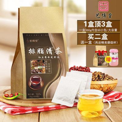 买2发3再送杯】12味排脂清茶红豆薏米茶祛湿茶去湿气茶60包/360g