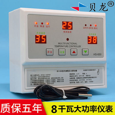 贝龙650大功率8KW控制器 220V风机温控器 加热棒取暖温控仪表开关