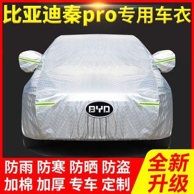 18款比亚迪秦Pro专用车衣车罩防晒防雨隔热厚通用汽车套外通用冬