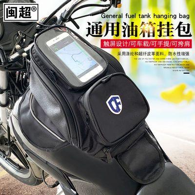 男式小忍龟摩托车油箱包快拆磁铁手机包通用骑士机车装备储物包