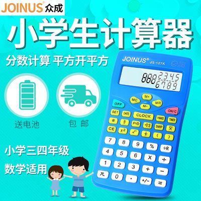 【送电池】学生考试计算器多功能科学函数大中小学生4年级专用机【3月18日发完】