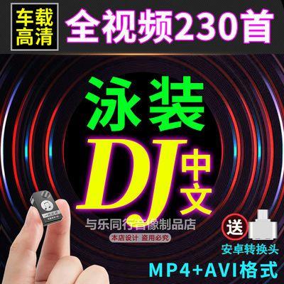 车载U盘dj音乐16g带歌曲视频泳装车载高清内存卡MP4手机电脑车用