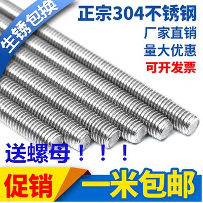 正宗304不锈钢全牙通丝牙条丝杆螺纹杆螺杆M4M5M6M8M10M12M14M20