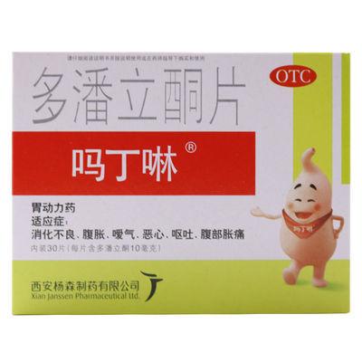 吗丁啉多潘立酮片10mg*30片/盒 肠胃胀气消化不良腹胀胃药吗叮咛