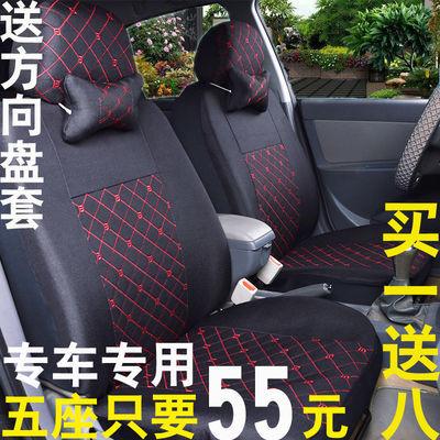 宝骏乐驰 310 310w 510 630 530 610专用四季汽车座套全包坐垫套