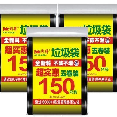 利得加厚垃圾袋中号实惠5卷装(10L)450只家用新料加厚 多色可选【3月10日发完】