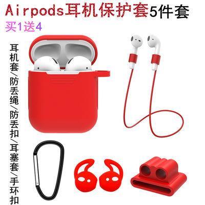 5件套装Airpods耳机硅胶保护套苹果蓝牙无线耳机防丢绳硅胶耳塞套