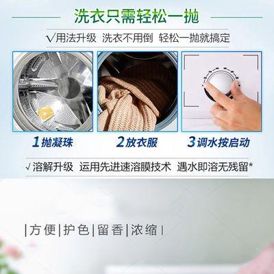 洗衣凝珠浓缩洗衣液球粒家庭装香味持久去污抑菌正品批发6-60颗
