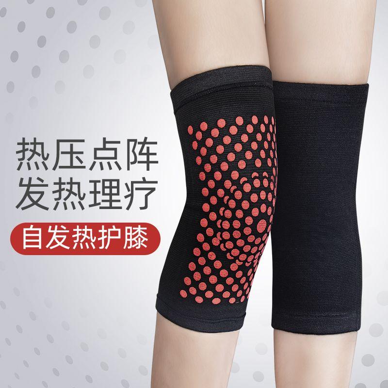 保暖自发热护膝