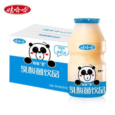 """娃哈哈 呦呦""""君""""乳酸菌饮品100ml*20瓶*2 零脂肪益生菌发酵"""