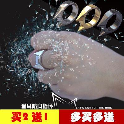 猫耳防身戒指 单指指扣男女防狼武器 尖头扳指指虎破窗器时尚戒指