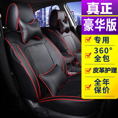 汽车座套全包车坐垫四季通用宝骏510大众新款桑塔纳捷达皮座椅套