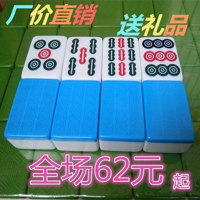 包邮送礼大码家用手打麻将牌中大号手搓麻将牌4244大号麻将