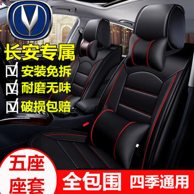 长安CS15CS35CS55逸动CS75悦翔V3V7四季通用坐垫全包围汽车座套