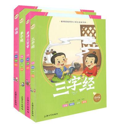 彩图注音版名著小学生三字经唐诗三百首弟子规论语6-12周岁课外书