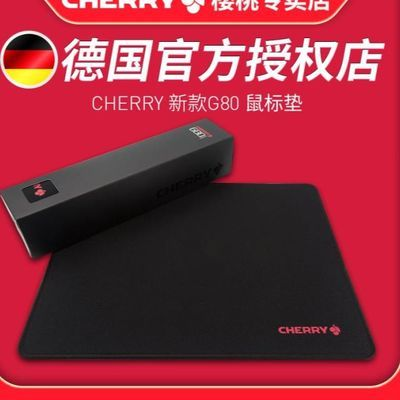 CHERRY樱桃鼠标垫键盘垫LoL游戏FPS竞技笔记本电脑男女生办公家用