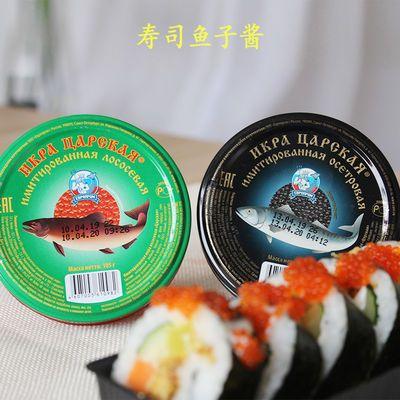 【俄罗斯】进口合成鱼子酱即食大马哈鱼鲟鱼寿司料理蟹黄鱼籽罐头